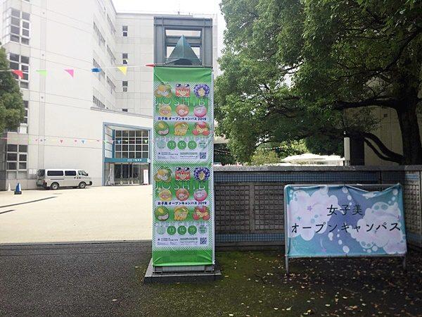 女子美術大学オープンキャンパス 正門