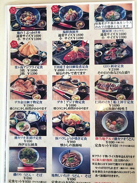 堂ヶ島食堂メニュー